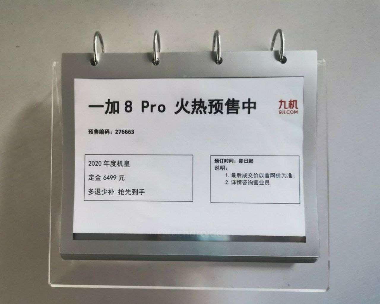 OnePlus 8 Pro Price Leak (Weibo)